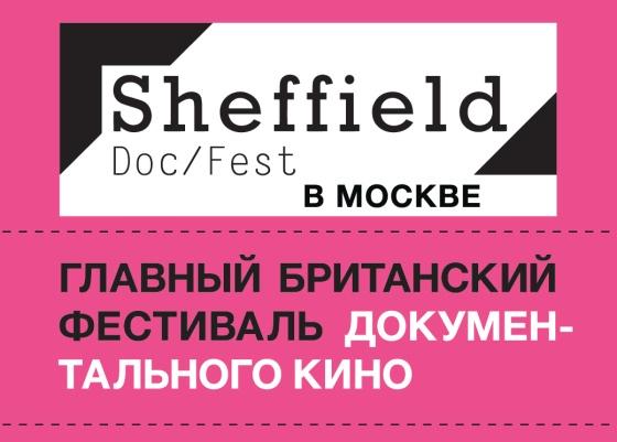 Photo of Sheffield Doc/Fest в Центре документального кино Sheffield Doc/Fest в Центре документального кино Sheffield Doc/Fest в Центре документального кино 33