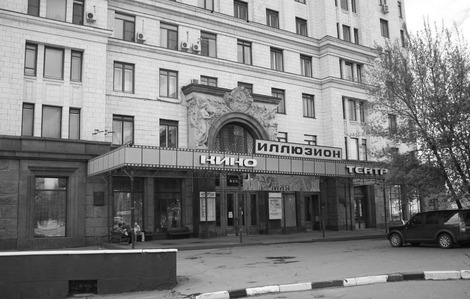IMG_5012 кинотеатры Москвы Пять старейших кинотеатров столицы IMG 5012