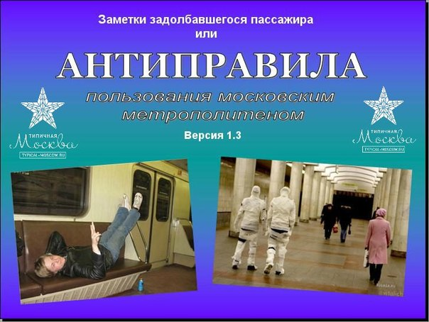 Photo of АНТИПРАВИЛА ПОЛЬЗОВАНИЯ МОСКОВСКИМ МЕТРОПОЛИТЕНОМ (версия 1.3) АНТИПРАВИЛА ПОЛЬЗОВАНИЯ МОСКОВСКИМ МЕТРОПОЛИТЕНОМ (версия 1.3) АНТИПРАВИЛА ПОЛЬЗОВАНИЯ МОСКОВСКИМ МЕТРОПОЛИТЕНОМ (версия 1.3) DbtAUDYH2tw