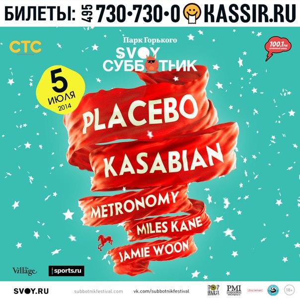 Svoy Субботник Музыкальные фестивали в Москве – лето 2014 Музыкальные фестивали в Москве – лето 2014 L71sY8BVaVM