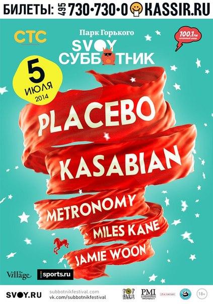 Svoy субботник Как провести выходные в Москве Как провести выходные в Москве 5 7 14