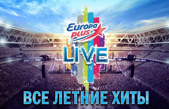 Europa Plus Live Лето в Москве Лето в Москве: куда сходить и как развлечься image 24 07 14 13 00 4