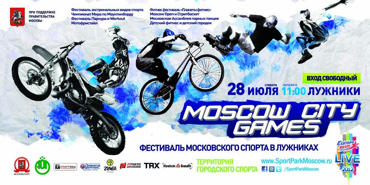 Moscow City Games Лето в Москве Лето в Москве: куда сходить и как развлечься image 24 07 14 13 00 5