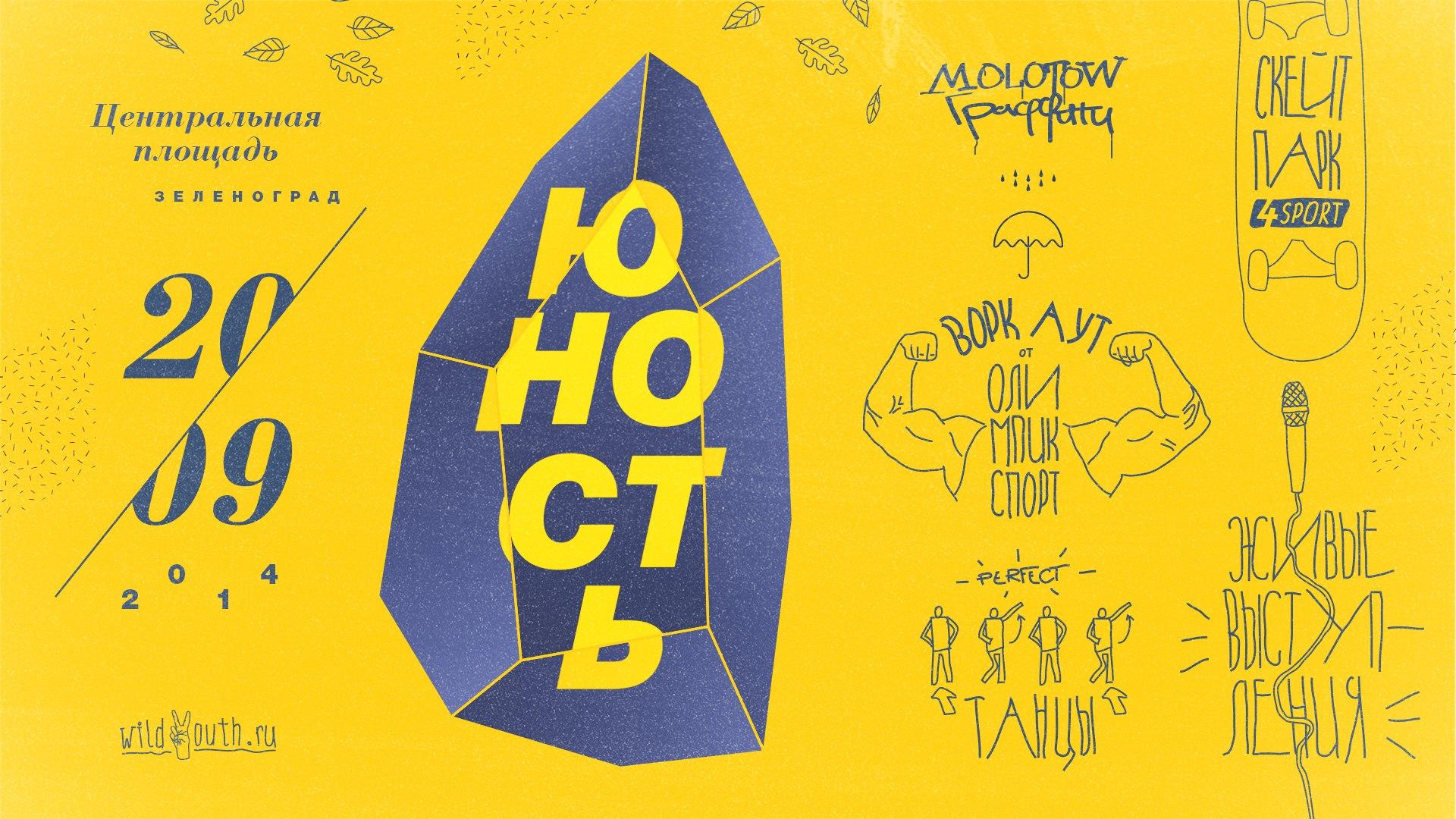 Photo of Юность в Зеленограде Юность в Зеленограде Юность в Зеленограде cp Cl3BK Rc