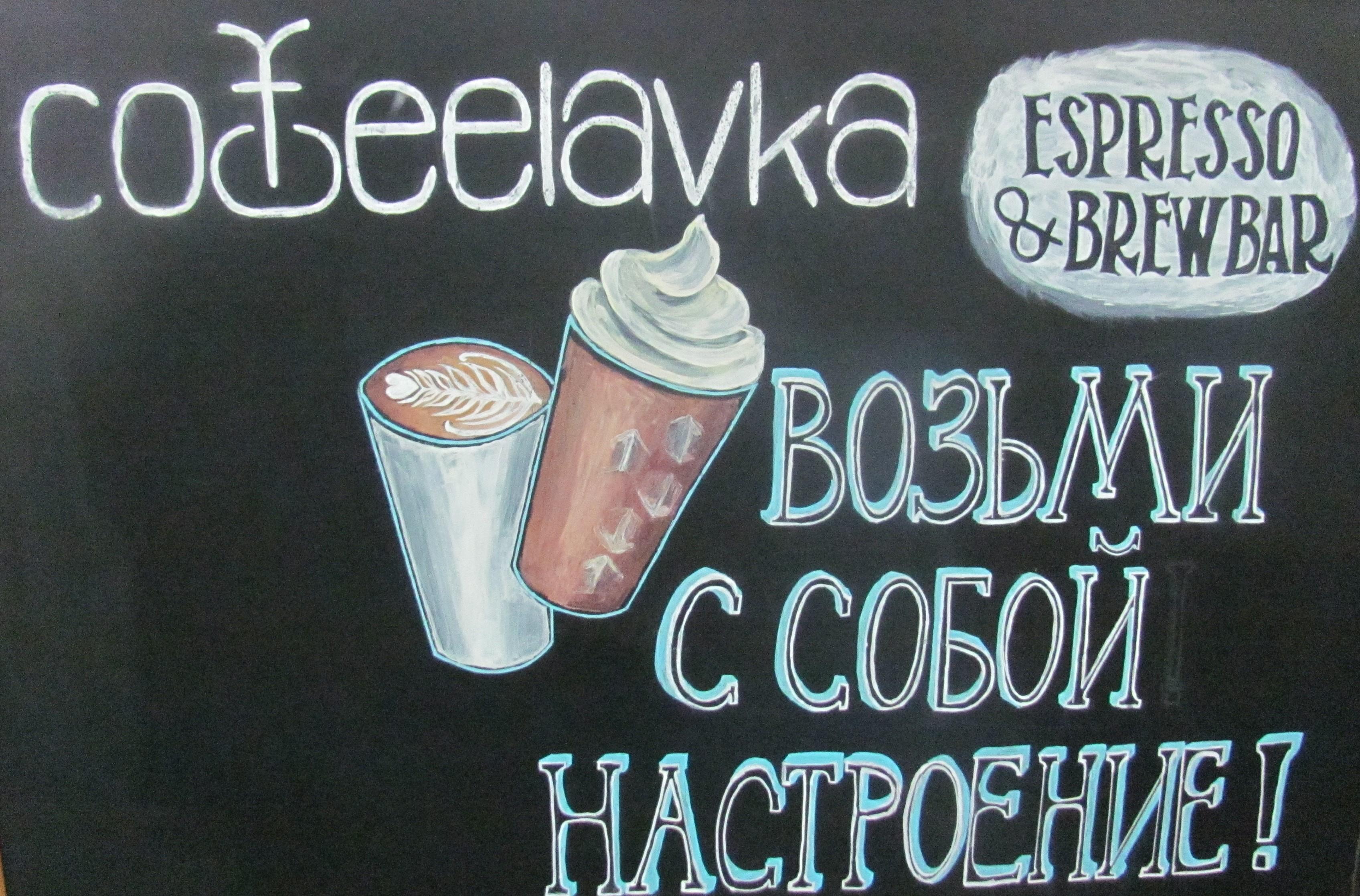 Photo of COFFEELAVKA. От любви к кофе до бизнеса мечты COFFEELAVKA. От любви к кофе до бизнеса мечты COFFEELAVKA. От любви к кофе до бизнеса мечты IMG 2600 2