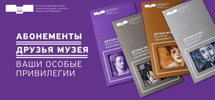 абонемент  Как избежать очереди в музеях Москвы?