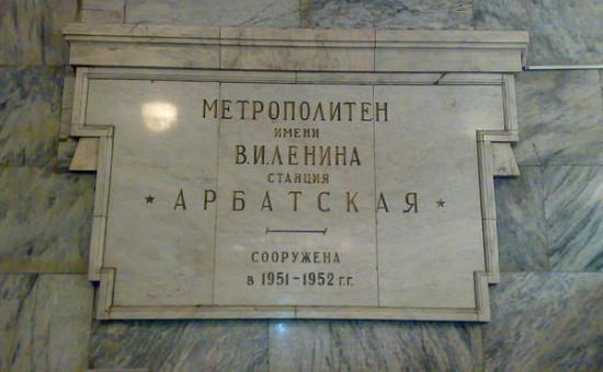 метро  Участок Арбатско-Покровской линии метро закроют 28 марта