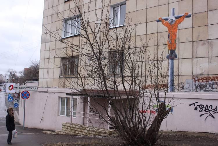 Photo of В Перми на одном из домов художник изобразил распятого Гагарина  В Перми на одном из домов художник изобразил распятого Гагарина