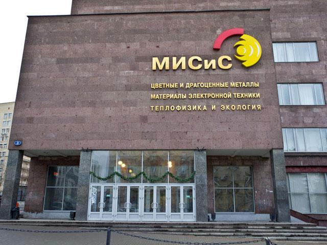 Национальный исследовательский технологический университет