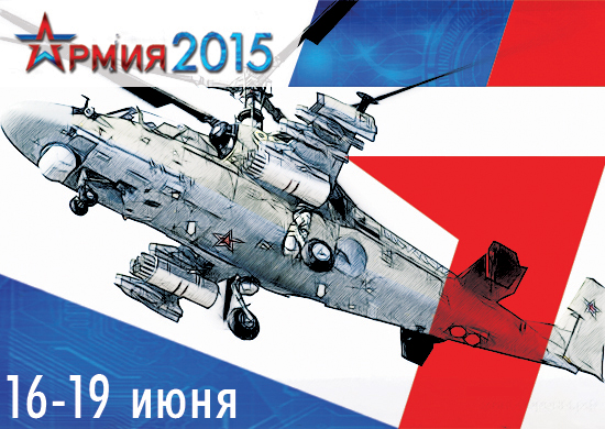 Photo of Форум «Армия-2015» пройдет в Подмосковье Форум «Армия-2015» пройдет в Подмосковье Форум «Армия-2015» пройдет в Подмосковье minoborony 6