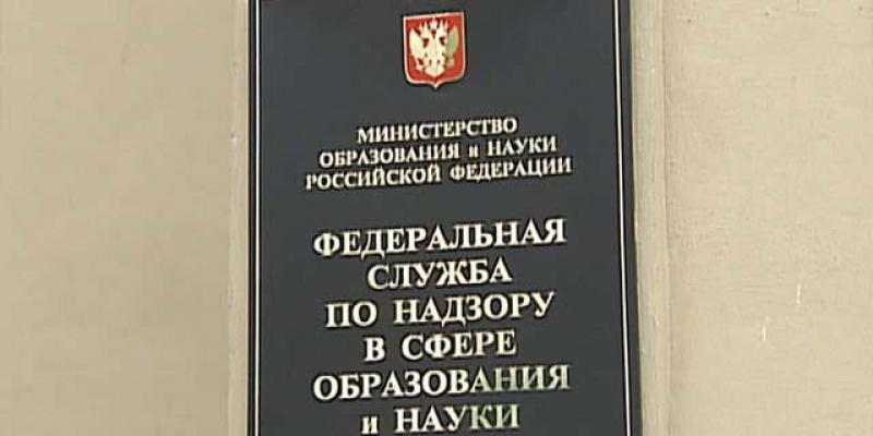 Photo of Рособрнадзор запретил прием студентов в несколько вузов Рособрнадзор запретил прием студентов в несколько вузов Рособрнадзор запретил прием студентов в несколько вузов 25662