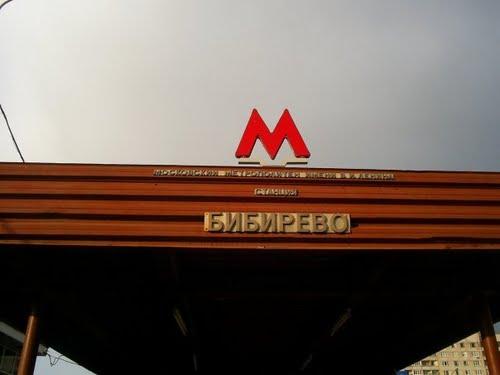 "Photo of ""Бибирево"" открывают после ремонта ""Бибирево"" открывают после ремонта ""Бибирево"" открывают после ремонта 30845869"