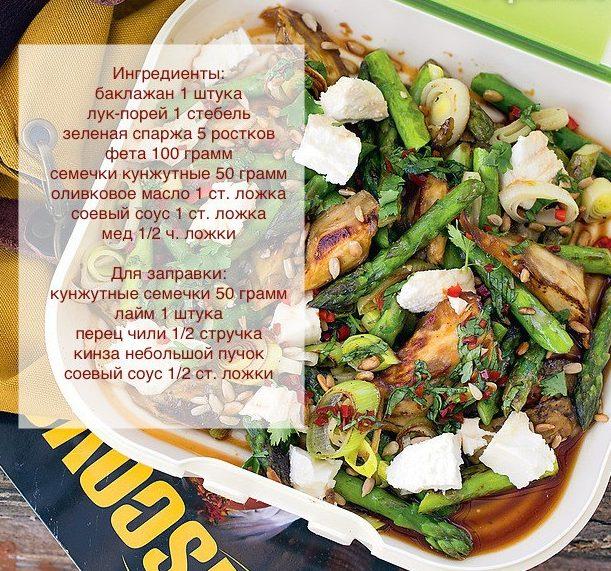 Медово-пряный салат от Юлии Высоцкой 5 лучших осенних салатов высокой кухни на вашем столе 5 лучших осенних салатов высокой кухни на вашем столе 53 e1464280343877