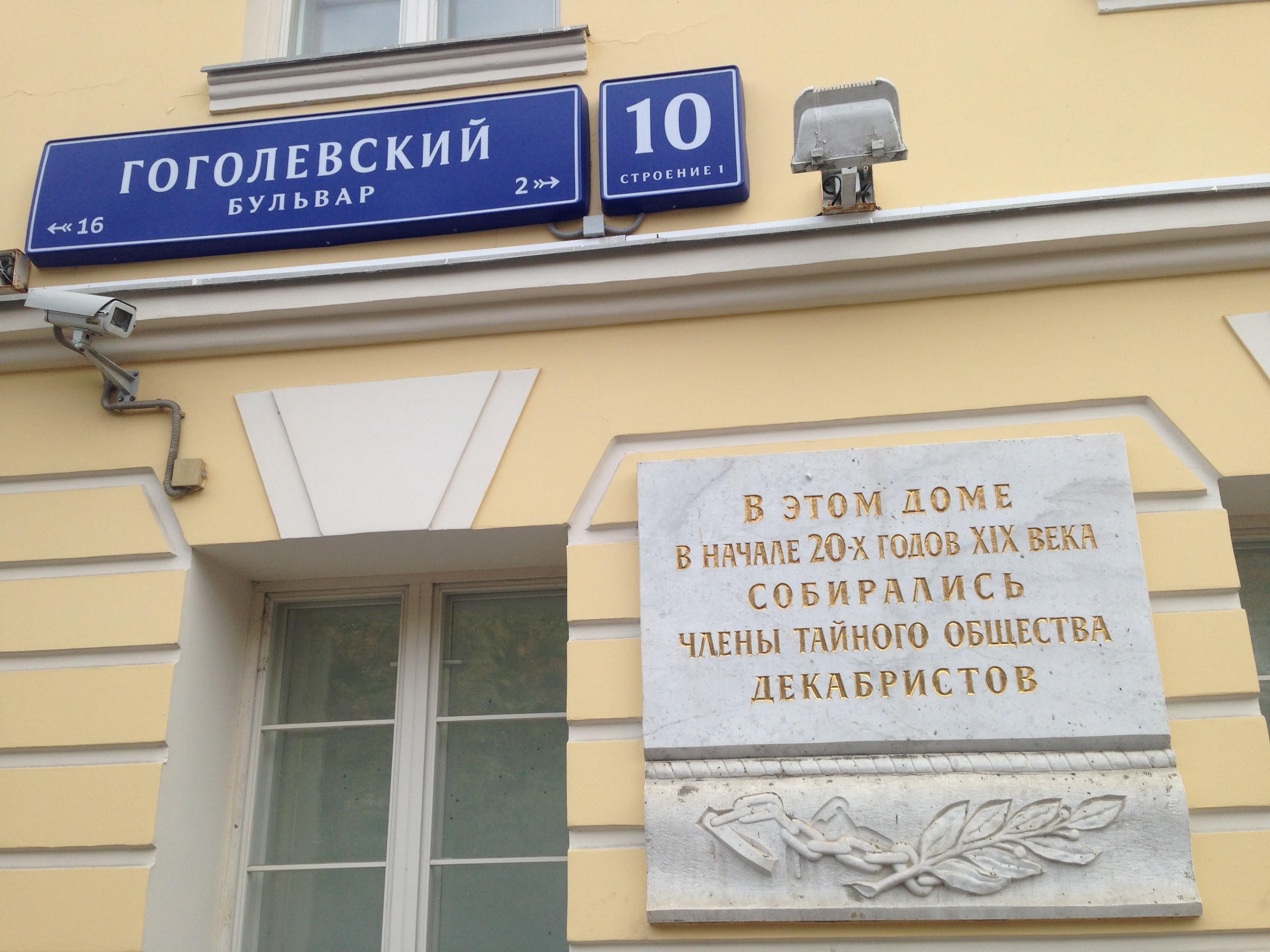 дом Нарышкина декабристы Декабристы в Москве: по стопам предков                           2 e1445104718635