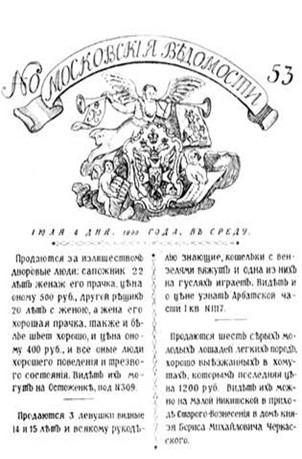 модные магазины 18 века Модные магазины в Москве Модные магазины Москвы второй половины 18 века 454545