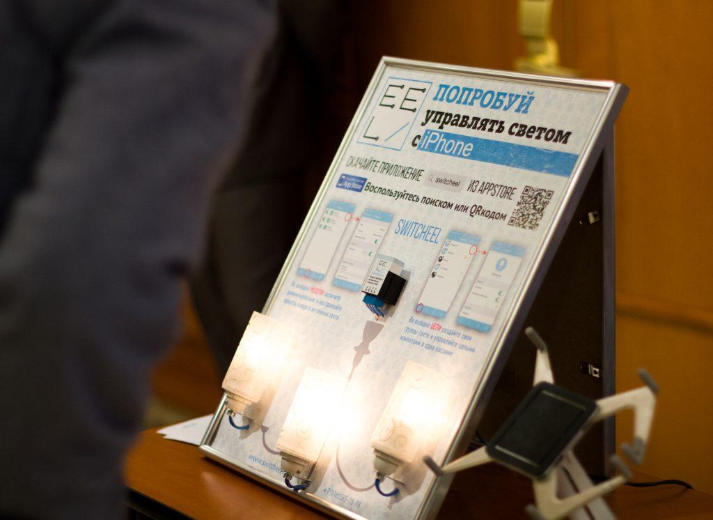 """Интернет Вещей Фотоотчет с iot-конференции """"Интернет вещей"""" Фотоотчет с iot-конференции """"Интернет вещей"""" IMG 3414 1024x746"""