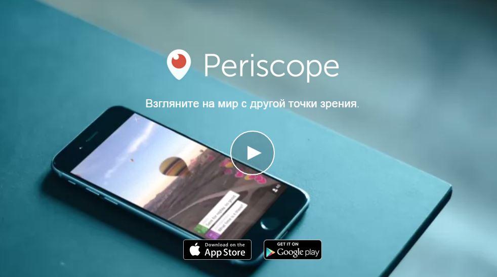 Перископ Что за тренд: Periscope нашего времени Что за тренд: Periscope нашего времени agdfjs 132