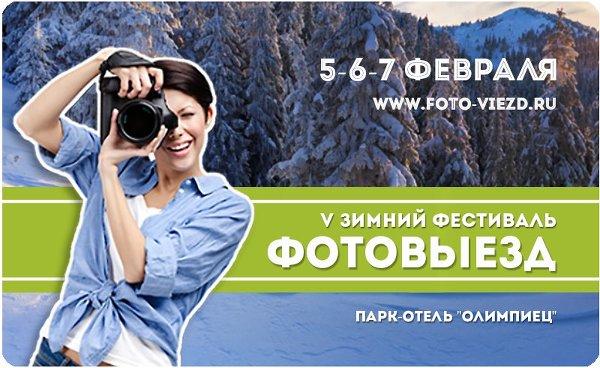 Фестиваль: «ФотоВыезд» 10 причин ждать февраль 10 причин ждать февраль 25906