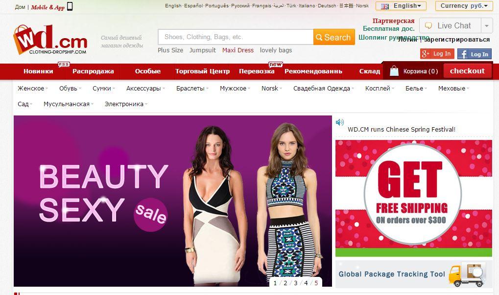 Clothing Dropship  онлайн-магазины Со всего света: крупные онлайн магазины Clothing Dropship