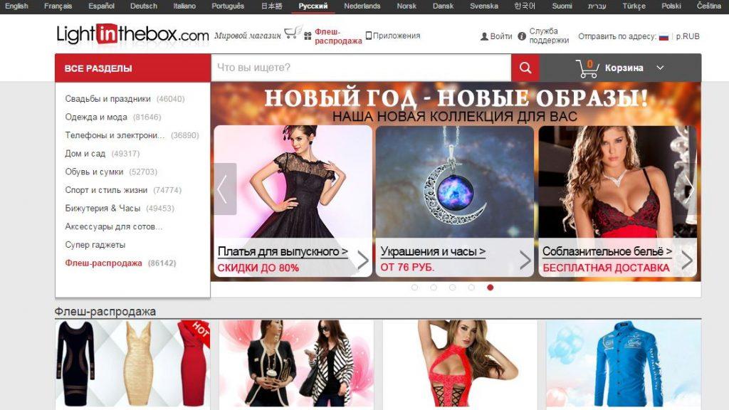 LightInTheBox онлайн-магазины Со всего света: крупные онлайн магазины LightInTheBox 1024x576