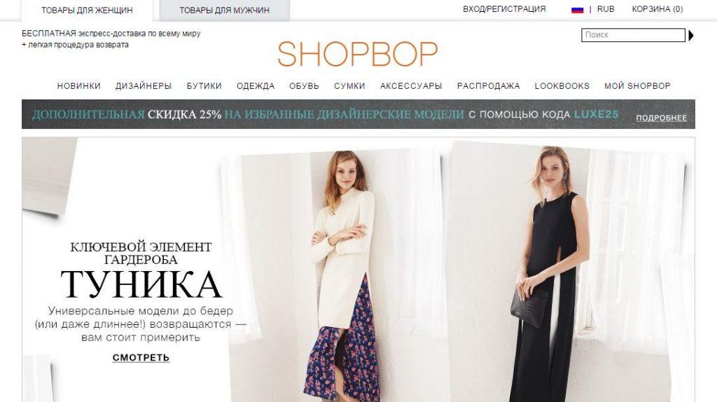 SHOPBOP  онлайн-магазины Со всего света: крупные онлайн магазины SHOPBOP  1024x574