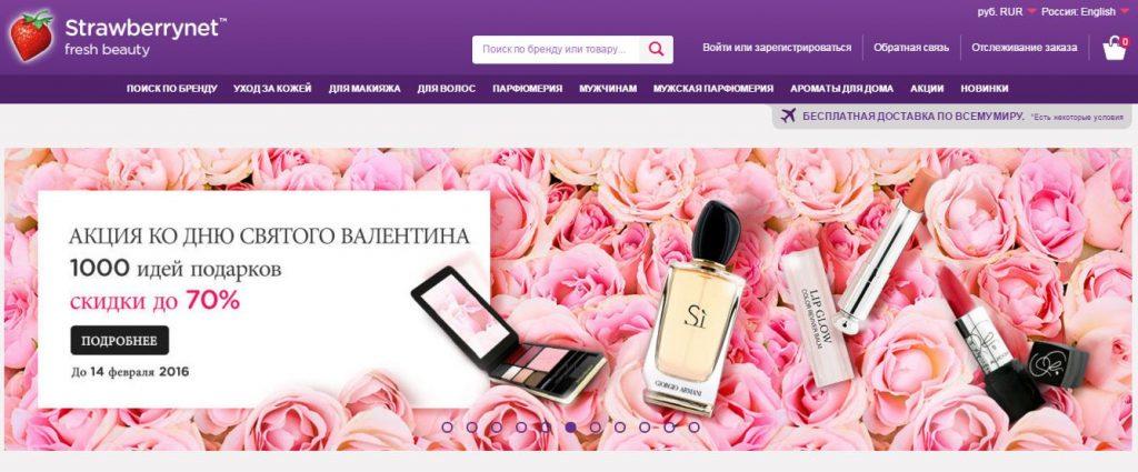 StrawberryNet онлайн-магазины Со всего света: крупные онлайн магазины StrawberryNet 1024x425