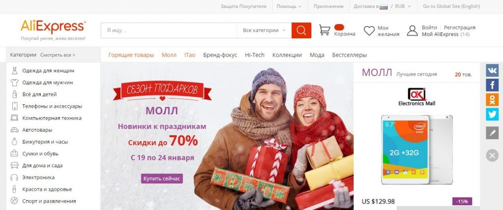 aliExpress онлайн-магазины Со всего света: крупные онлайн магазины aliExpress 1024x427