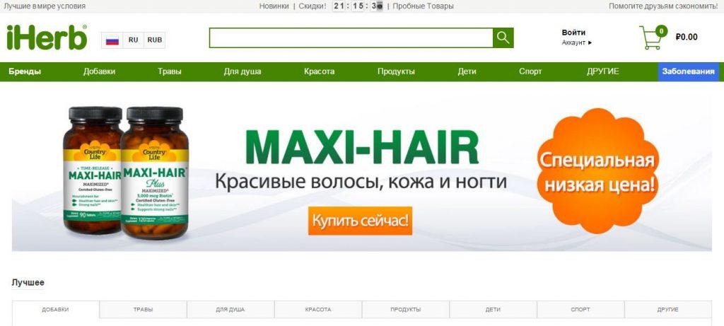 iHerb  онлайн-магазины Со всего света: крупные онлайн магазины iHerb  1024x461