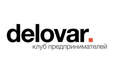 коворкинг «Деловар»