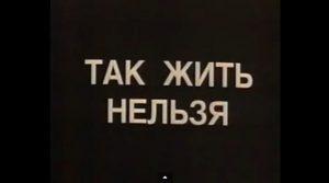 краткость Советский леттеринг Мода на краткость WjxElK79Ac8 300x167