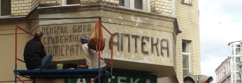 аптека на малой бронной Кто в Москве не бывал... Кто в Москве не бывал… image11