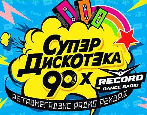 Супердискотека 90-х радио Рекорд Гид по выходным 8-10 апреля Гид по выходным 8-10 апреля CmW1S bWPuA