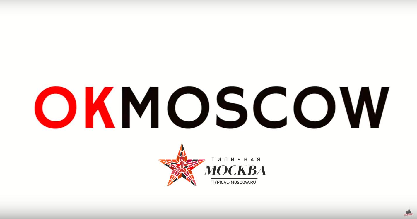 Photo of Запуск проекта OkMoscow  при поддержке ТМ Запуск проекта OkMoscow  при поддержке ТМ Запуск проекта OkMoscow  при поддержке ТМ Screen Shot 2016 04 25 at 19