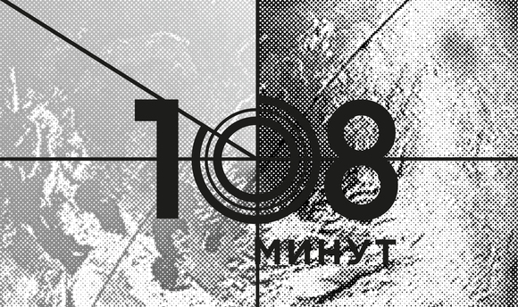 Фестиваль документального и художественного кино о космосе «108 минут» День Космонавтики в Москве в 2016 году День Космонавтики в Москве в 2016 году content 108 minut