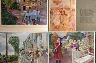 Как писали о красивом в XX веке