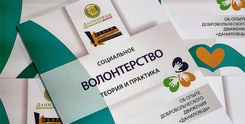 Социальное волонтерство: интервью с руководителем волонтерской организации «Даниловцы» Юрием Белановским