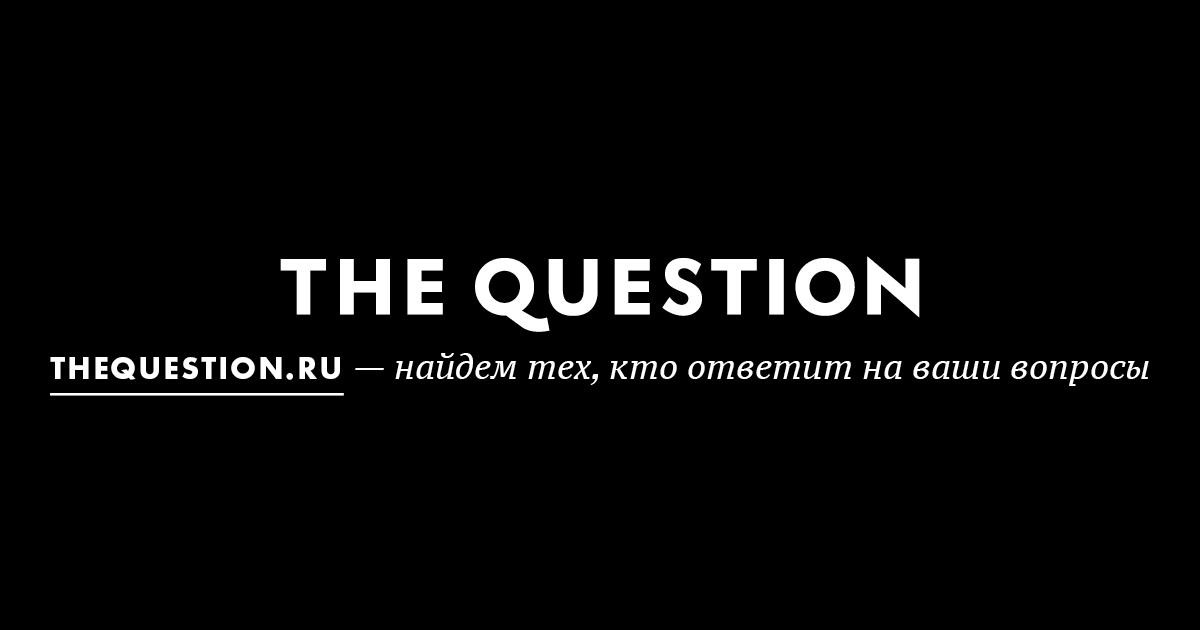 Photo of Быть или не быть, вот в чем the Question… Быть или не быть, вот в чем the question... Быть или не быть, вот в чем the Question… TheQ fb SHARING