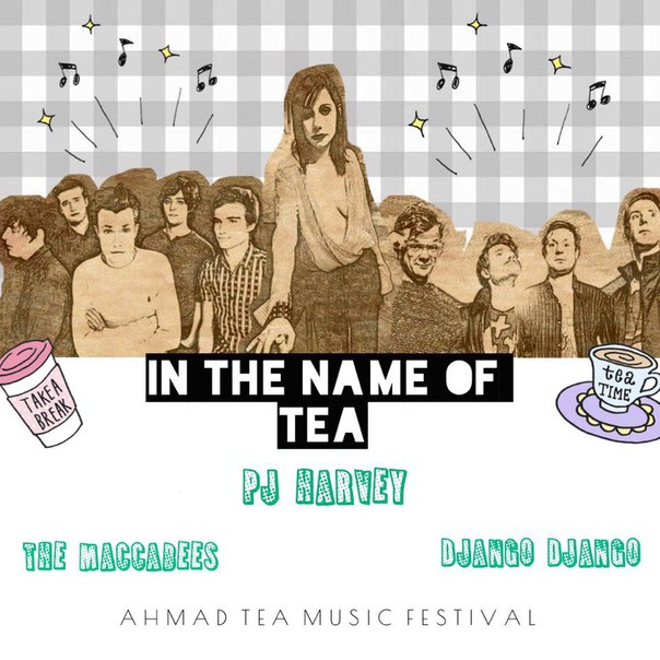 Ahmad Tea Music Festival Музыкальное разнообразие: фестивали лета Музыкальное разнообразие: фестивали лета Ahmad Tea Music Festival