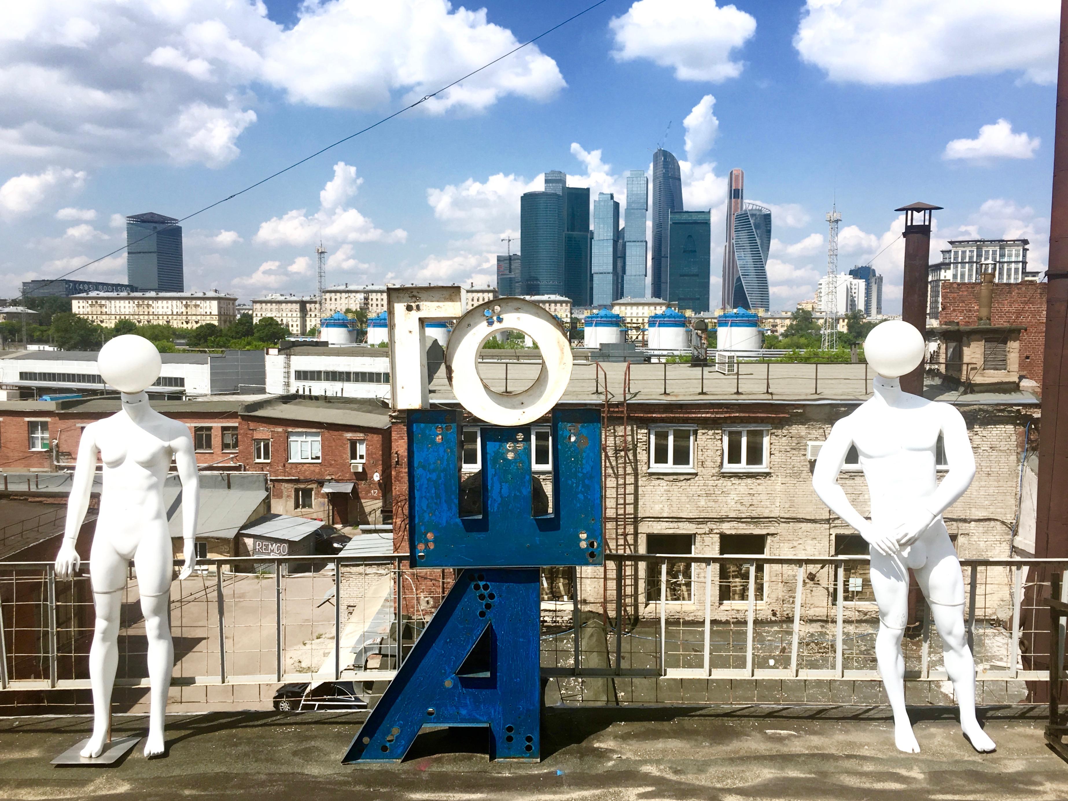 Вид с террасы студии КОП Как жить в искусстве Как жить в искусстве IMG 9562