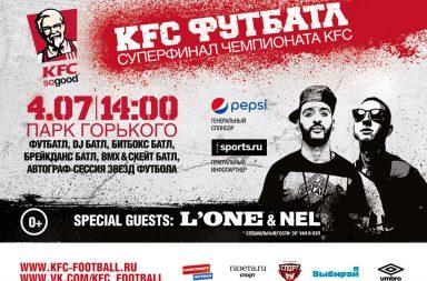 KFC футбатл 2016