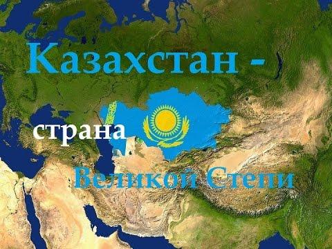 Photo of Дуновение великой степи Казахстан – страна великой степи Дуновение великой степи hqdefault
