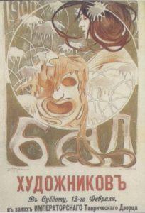 бал художников досуг москвичей Каким был досуг москвичей в разные эпохи image 1 204x300