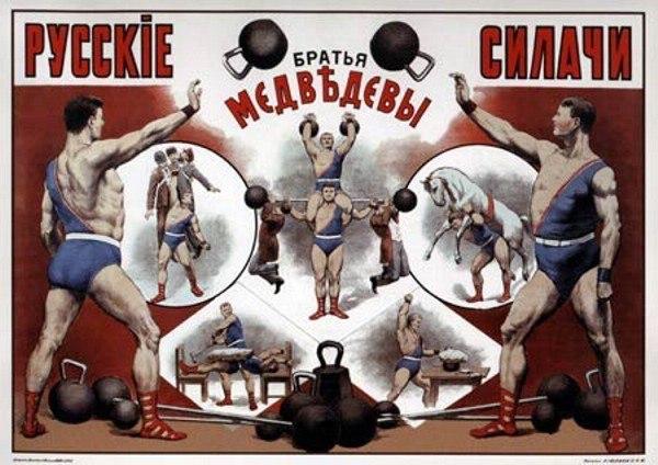 цирковые силачи досуг москвичей Каким был досуг москвичей в разные эпохи image 10