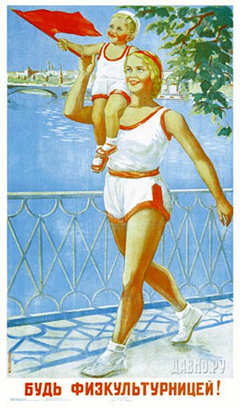 будь физкультурницей досуг москвичей Каким был досуг москвичей в разные эпохи image 11