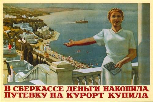 советские плакаты про отдых досуг москвичей Каким был досуг москвичей в разные эпохи image 13