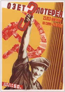 советская лотерея досуг москвичей Каким был досуг москвичей в разные эпохи image 14 213x300