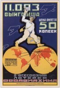 советская лотерея досуг москвичей Каким был досуг москвичей в разные эпохи image 15 205x300