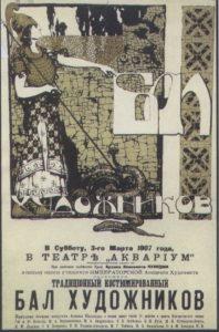 бал художников досуг москвичей Каким был досуг москвичей в разные эпохи image 2 198x300