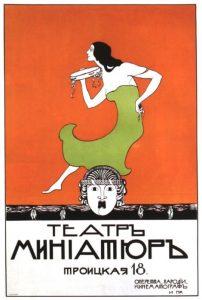 театр миниатюр досуг москвичей Каким был досуг москвичей в разные эпохи image 202x300