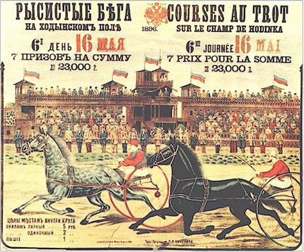 скачки 19 век досуг москвичей Каким был досуг москвичей в разные эпохи image 3